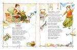 фото страниц Большая книга для детского сада #4