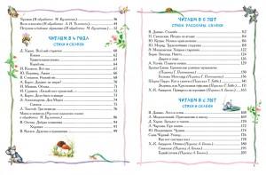 фото страниц Большая книга для детского сада #3