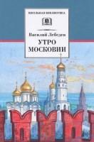 Книга Утро Московии
