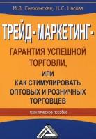 Книга Трейд-маркетинг - гарантия успешной торговли, или Как стимулировать оптовых и розничных торговцев