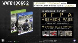 скриншот Watch Dogs 2. Gold Edition PS4 - Русская версия #3