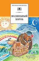 Книга Волшебный короб