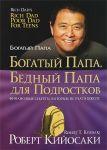 Книга Богатый папа, бедный папа для подростков (4-е издание)