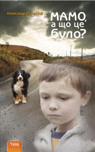Страница №3007 Книги Мужчине купить в интернет - магазине  Киев и ... 69d4a7c16b4b9