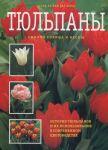 Книга Тюльпаны