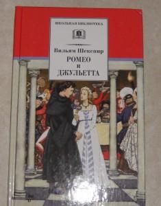 фото страниц Ромео и Джульетта #2