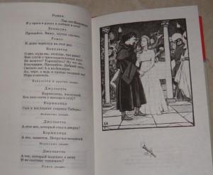 фото страниц Ромео и Джульетта #3
