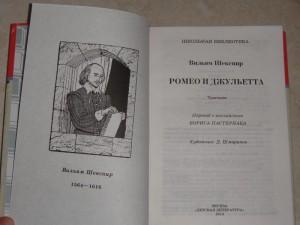 фото страниц Ромео и Джульетта #5