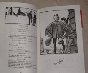 фото страниц Ромео и Джульетта #4