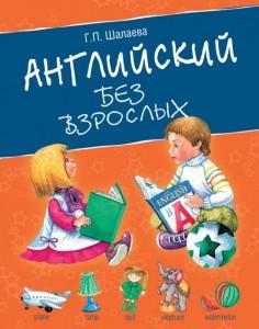 Книга Английский без взрослых