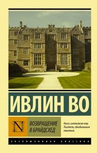 Книга Возвращение в Брайдсхед