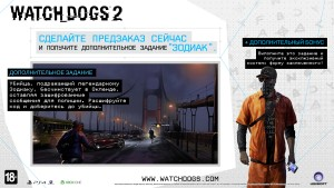 скриншот Watch Dogs 2. Deluxe Edition PS4 - Русская версия #4