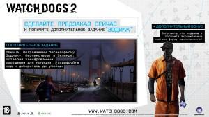скриншот Watch Dogs 2. Gold Edition PS4 - Русская версия #4