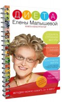 Книга Диета Елены Малышевой. Книга-конструктор