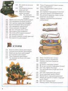 фото страниц Велика дитяча енциклопедія #6