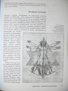 фото страниц Древняя тайна цветка жизни (в 2-х томах) #6