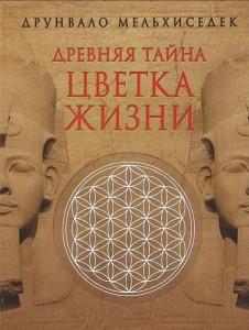 фото страниц Древняя тайна цветка жизни (в 2-х томах) #3