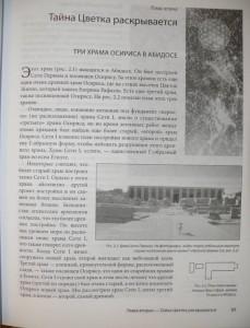 фото страниц Древняя тайна цветка жизни (в 2-х томах) #4