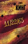 фото страниц 11/22/63 #2