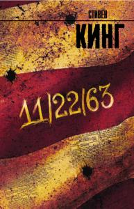 Книга 11 22 63 Стивен Кинг  купить Украина и Киев 88e6a5993134f