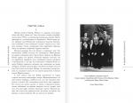 фото страниц Я выжил в Холокосте #4