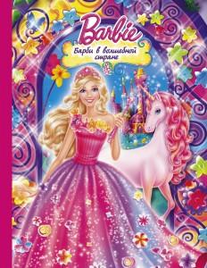 страница 2521 книги детям купить в интернет магазине