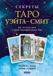 Книга Секреты Таро Уэйта - Смит. Все, что надо знать о самой популярной колоде Таро