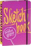 Книга Sketchbook. Базовый уровень
