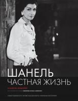 Книга Шанель. Частная жизнь