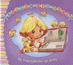 Книга Альбом про мене. Від народження до року