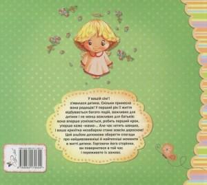 фото страниц Альбом про мене. Від народження до року #2