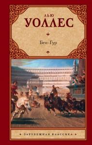 Книга Бен-Гур