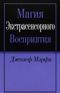 Книга Магия экстрасенсорного восприятия