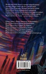 фото страниц Персі Джексон та Прокляття Титана #2
