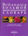 Книга Britannica. Большой энциклопедический словарь