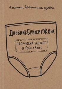 Книга ДневникБрижитЖонс. Лайкни меня
