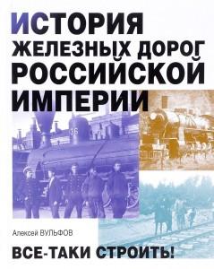 Книга История железных дорог Российской империи