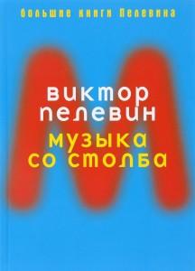 Книга Музыка со столба