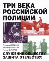Книга Три века российской полиции