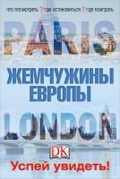 Книга Лондон и Париж. Жемчужины Европы. Успей увидеть!