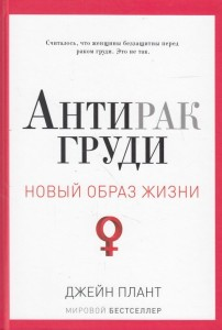 Книга Антирак груди