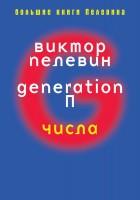 Книга Generation