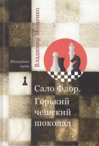 Книга Сало Флор. Горький чешский шоколад