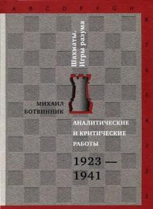 Книга Аналитические и критические работы. 1923-1941