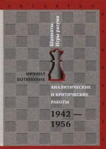 Книга Аналитические и критические работы. 1942-1956