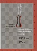 Книга Аналитические и критические работы. 1957-1970