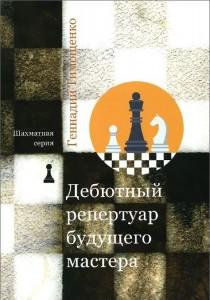 Книга Дебютный репертуар будущего мастера
