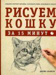 Книга Рисуем кошку за 15 минут