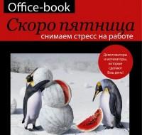 Книга Office-book; скоро пятница. Снимаем стресс на работе. Демотиваторы и мотиваторы, которые сделают ваш день