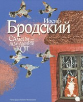 Книга Самсон - домашний кот